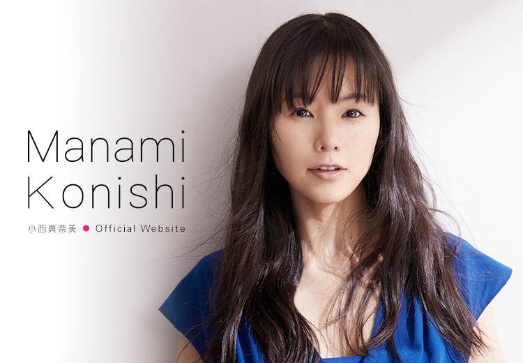 Manami Konishi 小西真奈美 Official Website