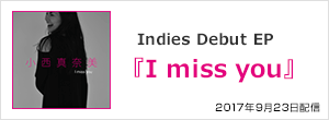 Indies Debut EP I miss you 2017年9月23日配信
